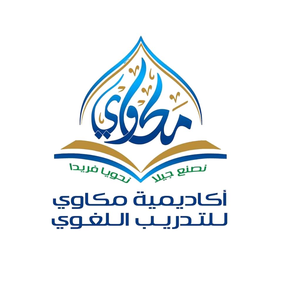 أكاديمية مكاوي للتدريب اللغوي – | النحو القرآني إعراب القرآن | اللغة العربية | النحو التطبيقي